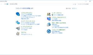 Windows10 コントロールパネルを表示させる