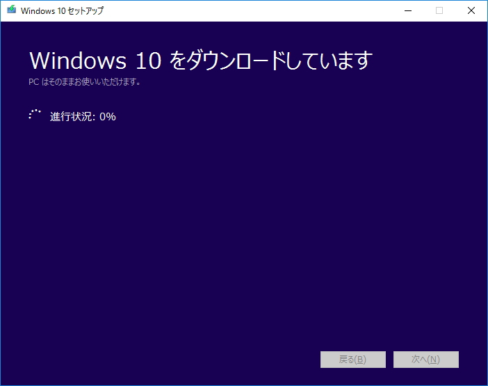 32bit Windows7から64bit Windows10にできる