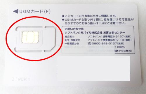USIMカード(F)ZTWDK1