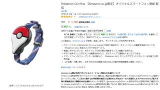 Pokémon GO PlusはAmazonで購入