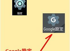 Nexus7 2012で動作が遅い時に試すこと