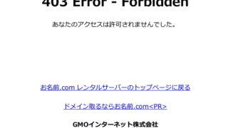 WordPressで更新しようとすると「403 Error – Forbidden」が出てしまう場合の解決方法