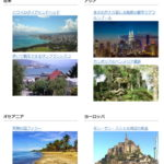 世界の行ってみたい観光地