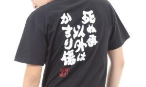 ここにこだわった、おもしろTシャツ #俺流総本家
