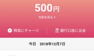 おー本当だ!残高が500円になってる。PayPay スマホ決済の注目はこれ「ペイペイ」