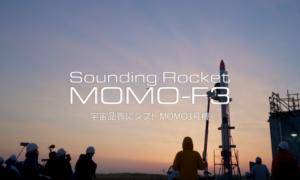 日本初 民間ロケット宇宙到達 #momo3号機