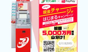 QRコード決済〇〇Payに現金チャージする方法