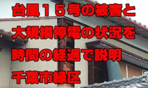 台風15号の被害と大規模停電の状況を時間の経過で説明