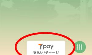 7payの返金方法を解説 2019年10月1日から