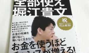 堀江貴文氏の「あり金は全部使え」を読んでみた。