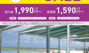 沖縄まで往復のチケットが9,000円は本当?ピーチ航空が11月14日から72時間限定セール中