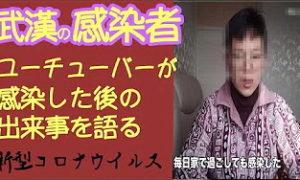 武漢人のユーチューバーも新型コロナウイルス に感染