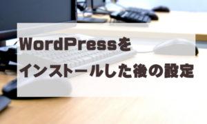 WordPressをインストールした後に最初に設定すること