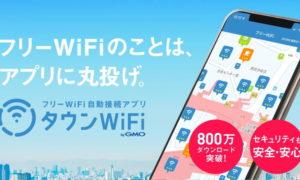 いろいろなWi-Fiに自動で接続するアプリが便利