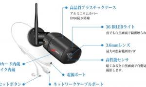 屋外の防犯カメラ スマホで映像確認する(Wi-Fi 動態検知 録画 暗視対応)