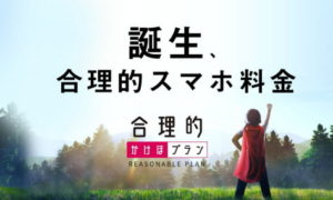 日本通信SIMから「かけほプラン」月額2,480円 これ一択で良い話