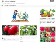 家庭菜園・栽培収穫の音